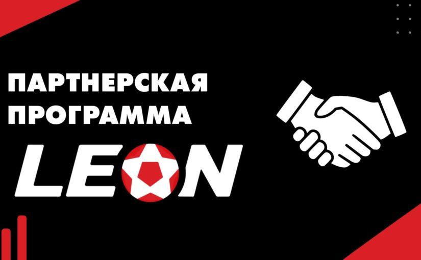 Подробнее о партнерской программе Леон